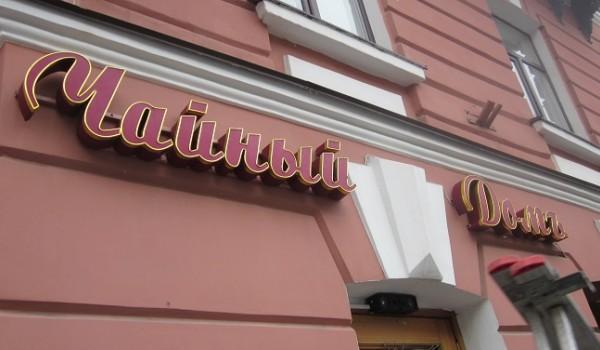Наружная вывеска на фасад