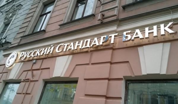 Фасадная вывеска для банка