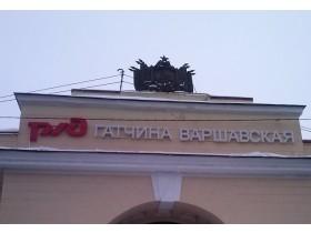 """Вывеска фасадная для """"РЖД"""""""