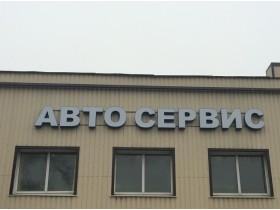 Вывеска на фасад автосервиса