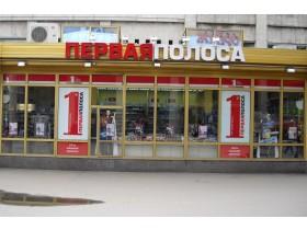 """Вывеска наружная """"Первая полоса"""""""