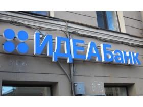 Вывеска на фасад для банка