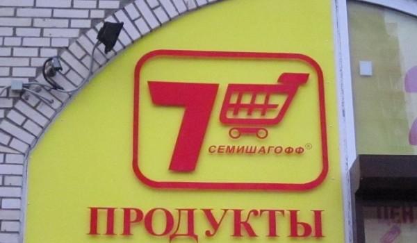 Вывеска на магазин продукты