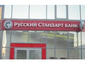 """Вывеска фасадная для банка """"Русский стандарт"""""""