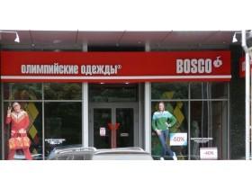 """Вывеска для сети магазинов """"BOSCO"""""""