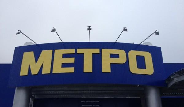 """Вывеска на фасад гипермаркета """"METRO"""""""