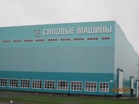 Вывеска фасадная для завода