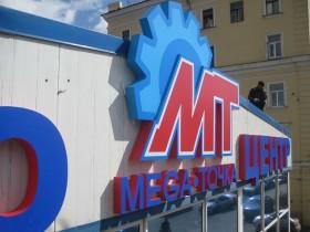 Вывеска на фасад магазина