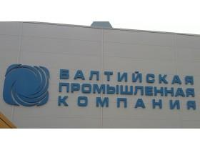 Вывеска на фасад завода