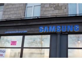 """Вывеска для компании """"Samsung"""""""