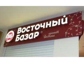 Буквы в торговый комплекс