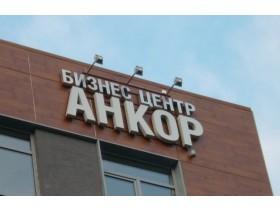 Буквы объемные несветовые на фасад