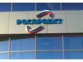 Буквы несветовые на фасад здания