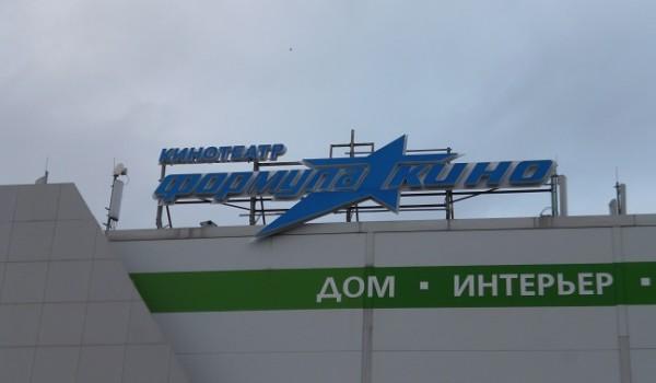 """Крышная установка для кинотеатра """"Формула Кино"""""""