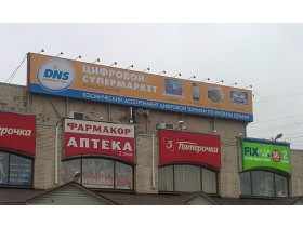"""Баннерная крышная конструкция """"ДНС"""""""