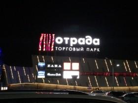 """Крышная установка """"Торговый парк Отрада"""""""