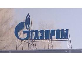 """Крышная установка для """"Газпром"""""""
