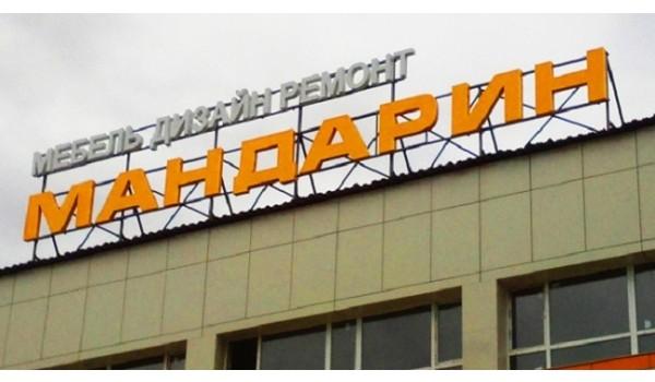 "Крышная установка для ТЦ ""Мандарин"""